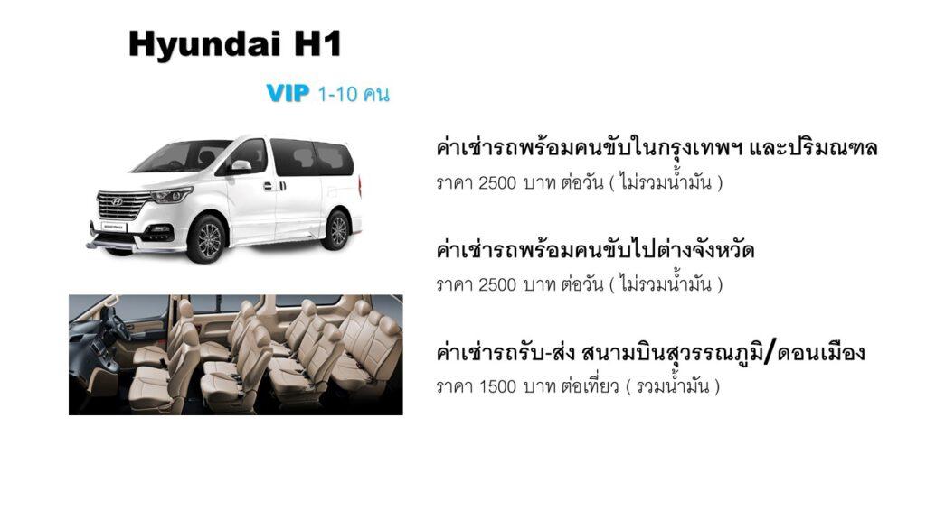 เช่ารถฮุนได